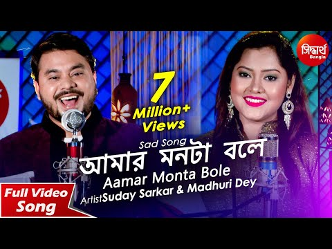 Aar Tor Duniyay Ami New Sad Bangla Song Suday Sarkar