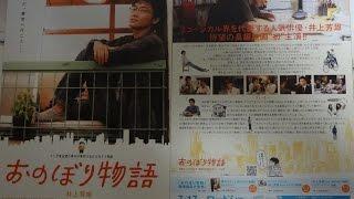 おのぼり物語 2010 映画チラシ 2010年7月17日公開 【映画鑑賞&グッズ探...