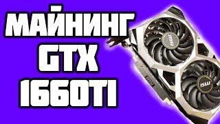 ✔МАЙНИНГ НА GTX 1660 TI: ETHEREUM, BEAM, BITCOIN GOLD, VERGE, RAVENCOIN, BITCOIN DIAMOND, HDAC✔