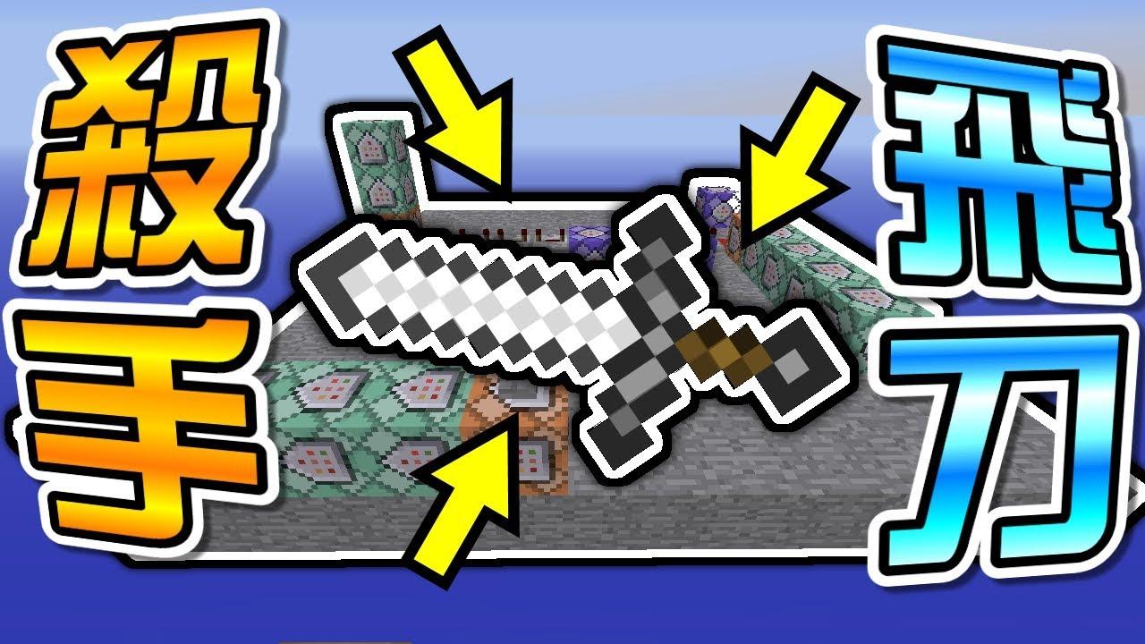 【郁凱】Minecraft - 誰是殺手 飛刀 指令教學 - YouTube