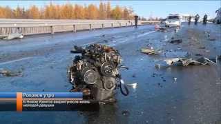 В Новом Уренгое авария унесла жизнь молодой девушки.