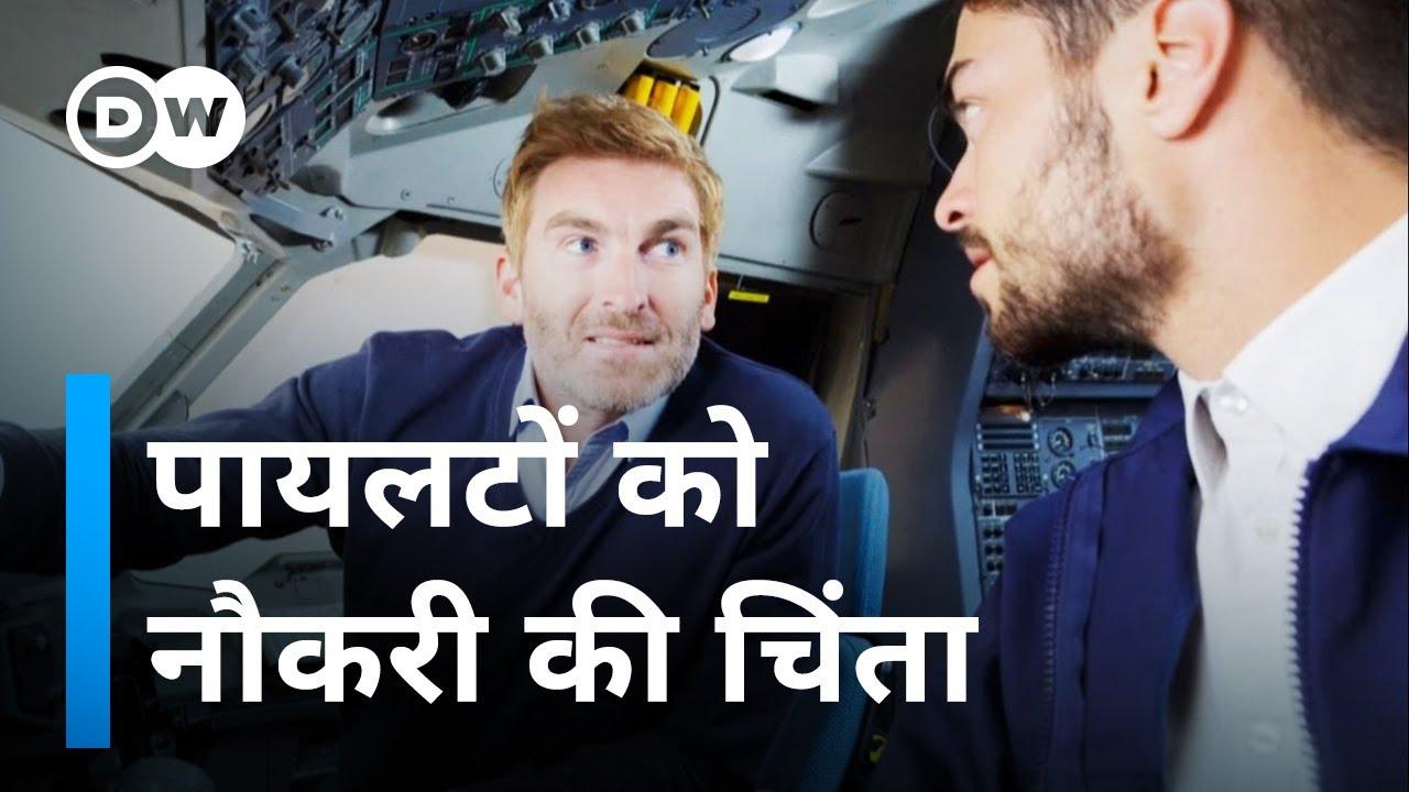 एयरलाइंस हुईं ठप, तो एमबीए कर रहे हैं पायलट [Redundancy forces Pilots to take unusual career paths]