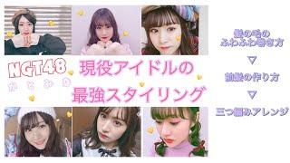 NGT48『かとみな』こと加藤美南ちゃんのヘアメイクまとめ♡♡髪の毛の巻き...