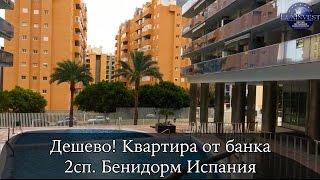 Банковские квартиры в бенидорме испания