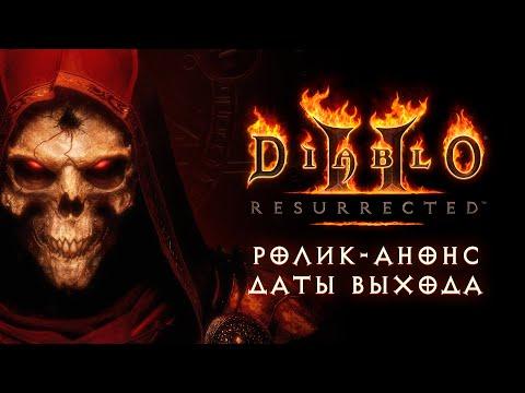 Официально: переиздание Diablo II выходит 23 сентября