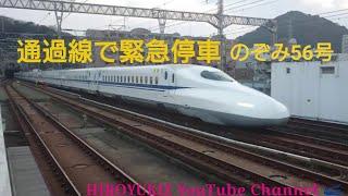 【のぞみ56号】通過線で緊急停車  山陽新幹線新下関駅