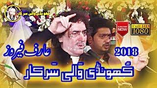 03 Naat Sazina Arif Feroz Urss Khundi Wali Sarkar 2018