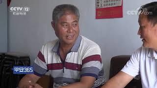 《平安365》 20190918 谁的房子谁的家?| CCTV社会与法