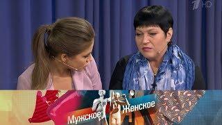 Мужское / Женское. Выкинуть за ненадобностью.  Выпуск от 26.04.2018