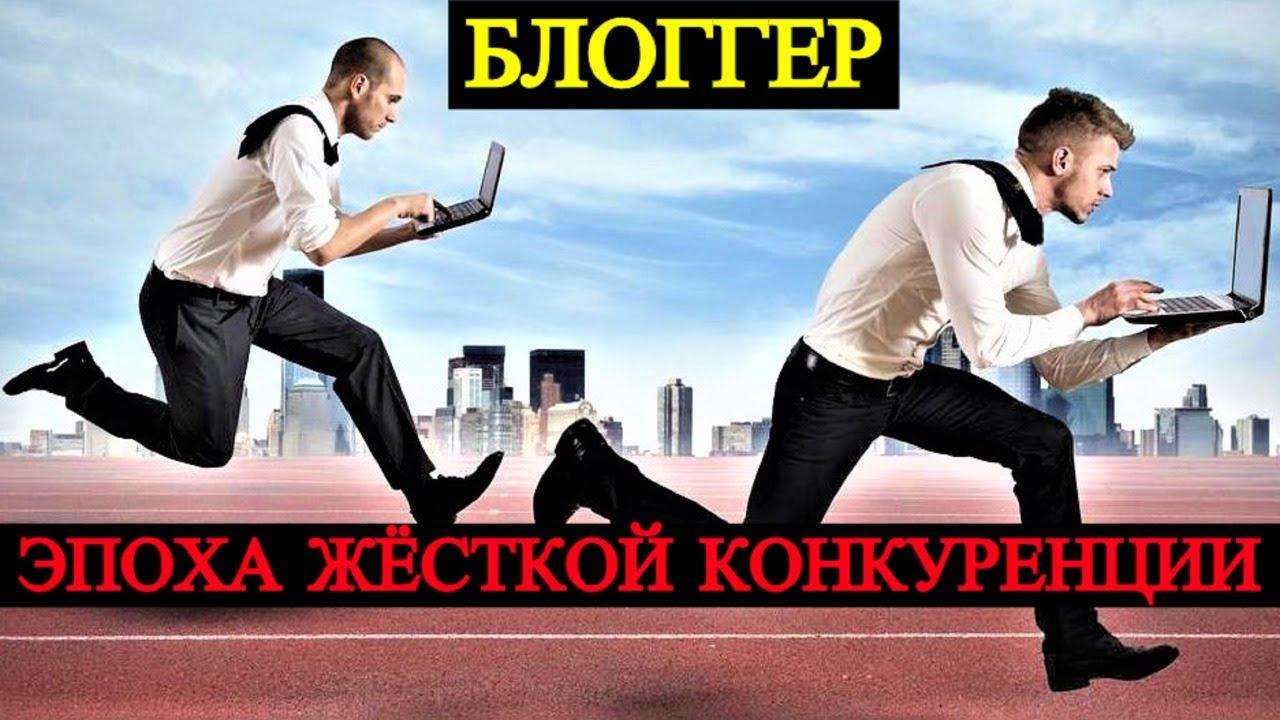 Блоггер - Эпоха Жёсткой Конкуренции (запись трансляции)