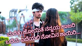 Marethuhoyithe  Kannada Song |Maretu Hoitu Nannaya Hajari | Sad Love Story | Heart Touching Sad Song