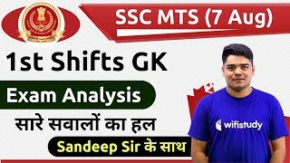 SSC MTS (7 Aug 2019, 1st Shift) GK | MTS Tier-1 Exam Analysis & Asked Questions
