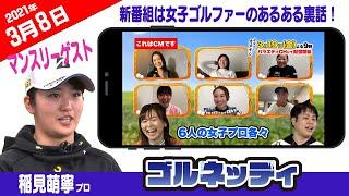 【新番組は女子ゴルファーのあるある裏話!】ゴルフ情報ナビ「ゴルネッティ」【3/8】