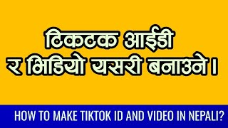 In Nepali How To Make Tiktok Id Tiktok Videos In Mobile Phone 2019 Doctorzenius Production Youtube