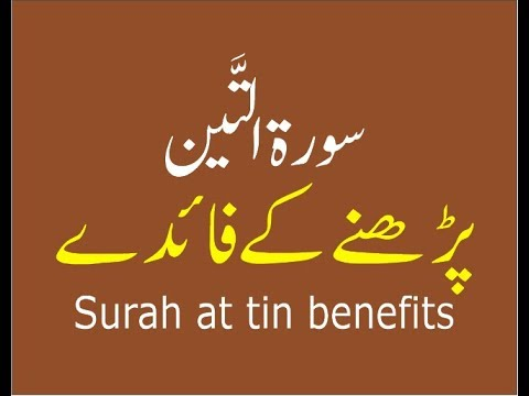 surah at tin ki fazilat | Surah teen | surah at tin benefits in Urdu
