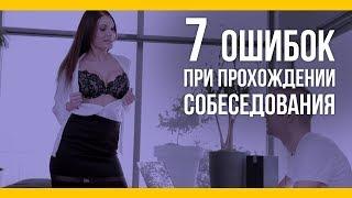 7 ошибок при прохождении собеседования [Якорь | Мужской канал]