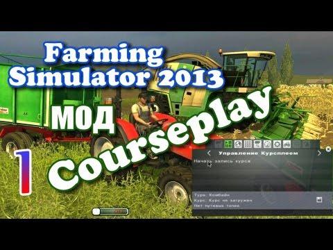 Гайд курсплей Уборка урожая (подойдет и для ФС19) - Farming Simulator 2013