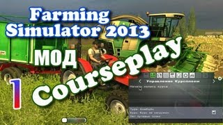 Farming Simulator 2013 - Мод Courseplay Уборка урожая(Азы настройки мода