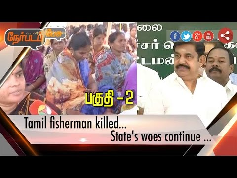 Nerpada Pesu: Tamil fisherman killed...State's woes continue...| 07/03/17 | Part 2