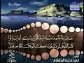 سورة الفتح كاملة ترتيل الشيخ محمد صديق المنشاوي من قناة المجد للقرآن الكريم