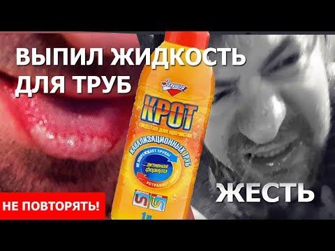 ЖЕСТЬ. Выпил жидкость Крот для труб. Попробовал на себе.  Что покалечило Бари Алибасова.