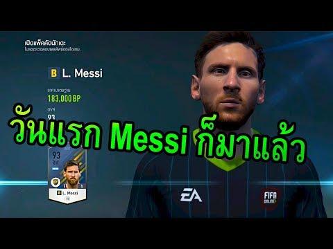 ฟีฟ่าออนไลน์4 CBT วันแรก Messi ก็มาแล้ว