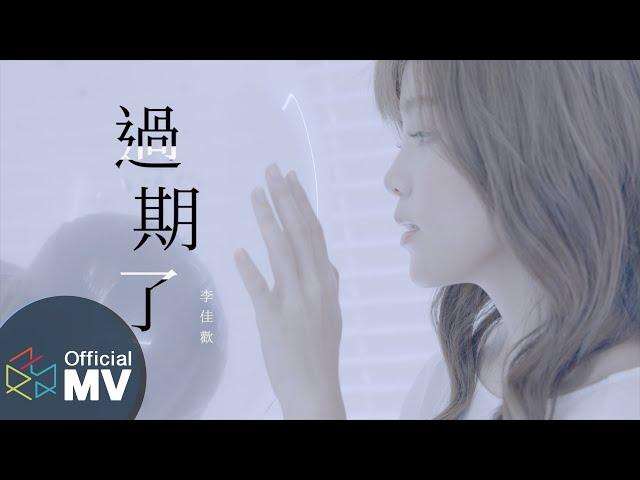 李佳歡Kar Fun -《過期了Expired 》(Official Music Video)