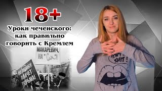 18+ Уроки чеченского: как правильно говорить с Кремлем | МеждоМедиа Групп
