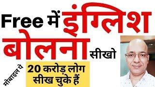   Hindi   Learn English   Free में इंग्लिश बोलना सीखो , अपने मोबाइल पे, 20 करोड़ लोग सीख चुके हैं  
