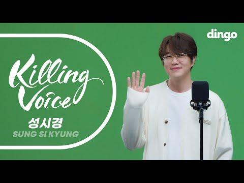 [4K][Killing Voice] 성시경(Sungsikyung)의 킬링보이스 - 너의 모든 순간, 좋을텐데, 넌 감동이었어, 희재, 두사람, 미소천사, 거리에서, 태양계ㅣ딩고뮤직