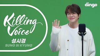 Download lagu [4K][Killing Voice] 성시경(Sungsikyung)의 킬링보이스 - 너의 모든 순간, 좋을텐데, 넌 감동이었어, 희재, 두사람, 미소천사, 거리에서, 태양계ㅣ딩고뮤직