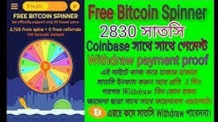 bitcoin spinner থেকে প্রতিদিন ১-৫$ ইনকাম।Earn free sathosi from bitcoin spinner with live peyment