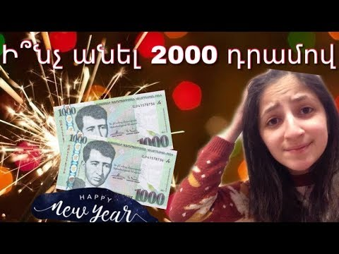 Ամանորը 2000 դրամով?   Ի՞նչ անել Ամանորին 2000 դրամով   BiEmSee