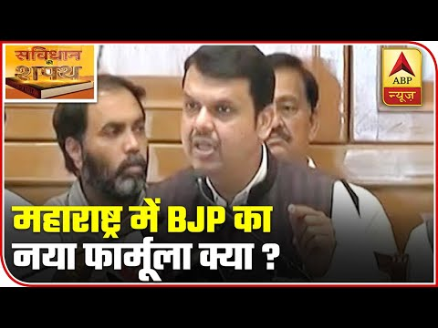 This Is How BJP Can Form Government In Maharashtra | ABP News