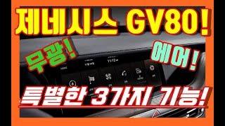 제네시스 최초의 SUV GV80 특별한 3가지! genesis first suv gv80