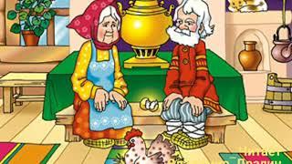 Аудиосказки,стихи,сказки,Курочка Ряба,Золотое Яичко,читает,канал Терминатор, Русские Народные сказки