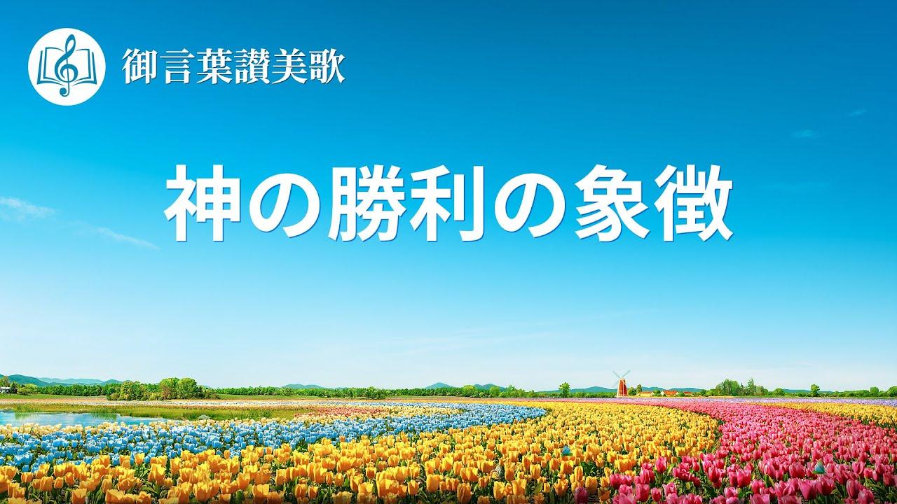 賛美歌「神の勝利の象徴」Japanese christian song (lyrics)