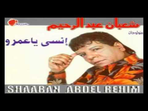 Shaban Abd El Rehim - El Akhbar / شعبان عبد الرحيم - عناوين الأخبار