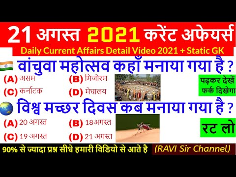 21 August 2021 Current Affairs in Hindi   India & World Daily Affairs   Current Affairs 2021 August