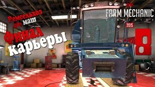 Завершение карьеры - ч8 Farm Mechanic Simulator 2015