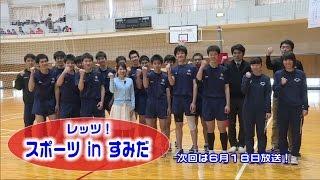 #1 安田学園高等学校男子バレー部【レッツ!スポーツinすみだ】