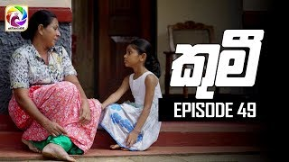 Kumi Episode 49 || 08th August 2019 Thumbnail