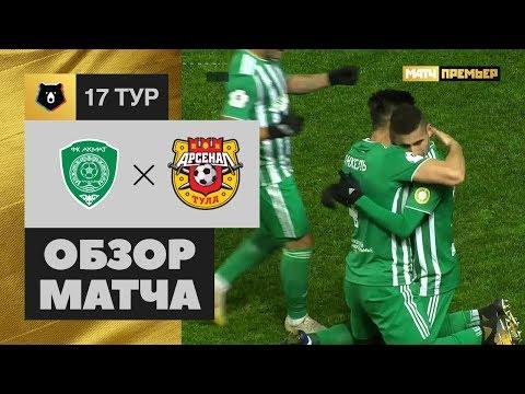 10.12.2018 Ахмат - Арсенал - 2:0. Обзор матча