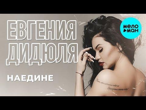 Евгения Дидюля - Наедине Single