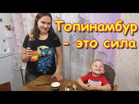 Топинамбур с соусом. Пальчики оближешь. Овощ - земляная груша (10.19г.) Семья Бровченко.