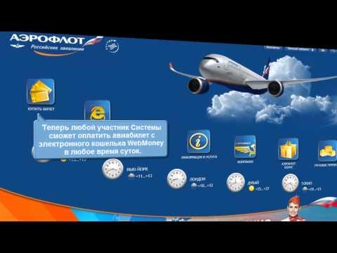 Новости WebMoney: Летайте самолетами Аэрофлота за WebMoney