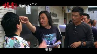 《掃毒2 天地對決》導演版花絮 7月12日(五) 全面開戰