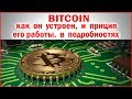Как устроен биткоин? - принцип его работы в подробностях.