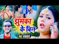 Gambar cover #Video | Gulli Gulshan ~ का हिट, Song | झुमका के बीन - Jhumka Ke Bin  Maghi Song