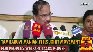 Tamilaruvi Manian feels Joint Movement for People's Welfare lacks power spl tamil video news 28-08-2015 Thanthi tv
